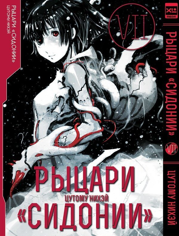 "Манга ""Рыцари Сидонии"" 7 том 16+ / Knights of Sidonia vol.7 16+"