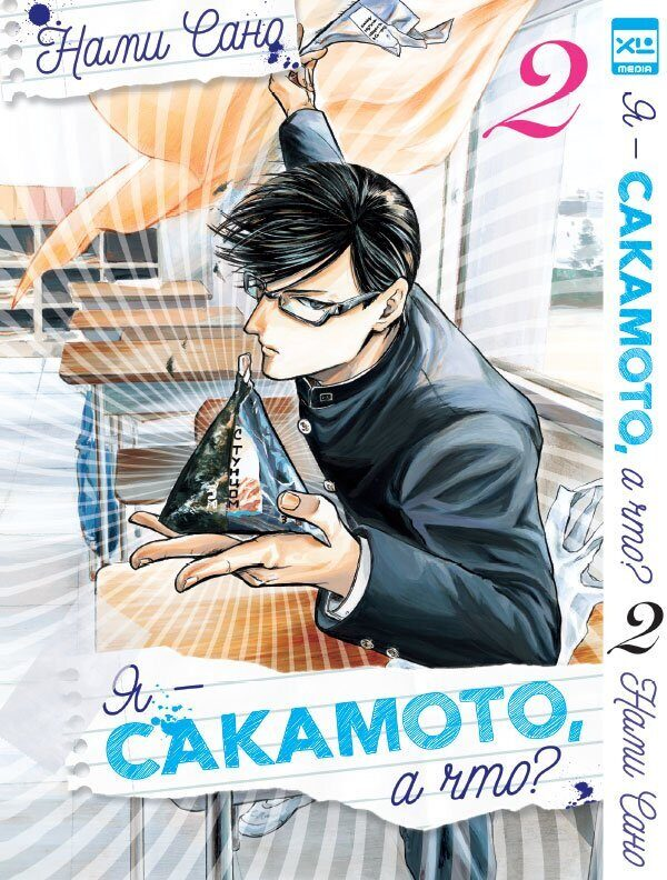 Манга Я Сакамото, а что? 2 том 16+ / I'm Sakamoto, you know vol.2 16+