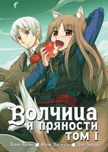 Манга Волчица и пряности 1 том 18+ / Spice and Wolf vol.1 18+
