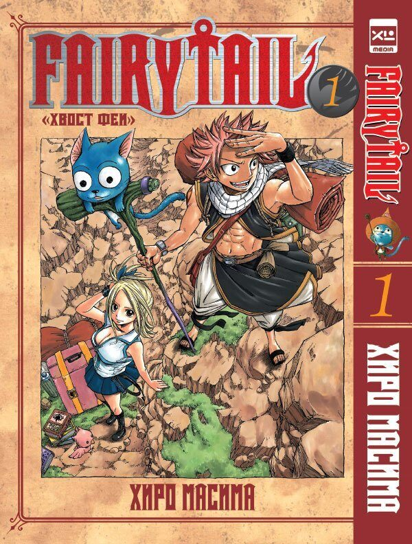 Манга Хвост Феи 1 том 12+ / Fairy tail vol.1 12+