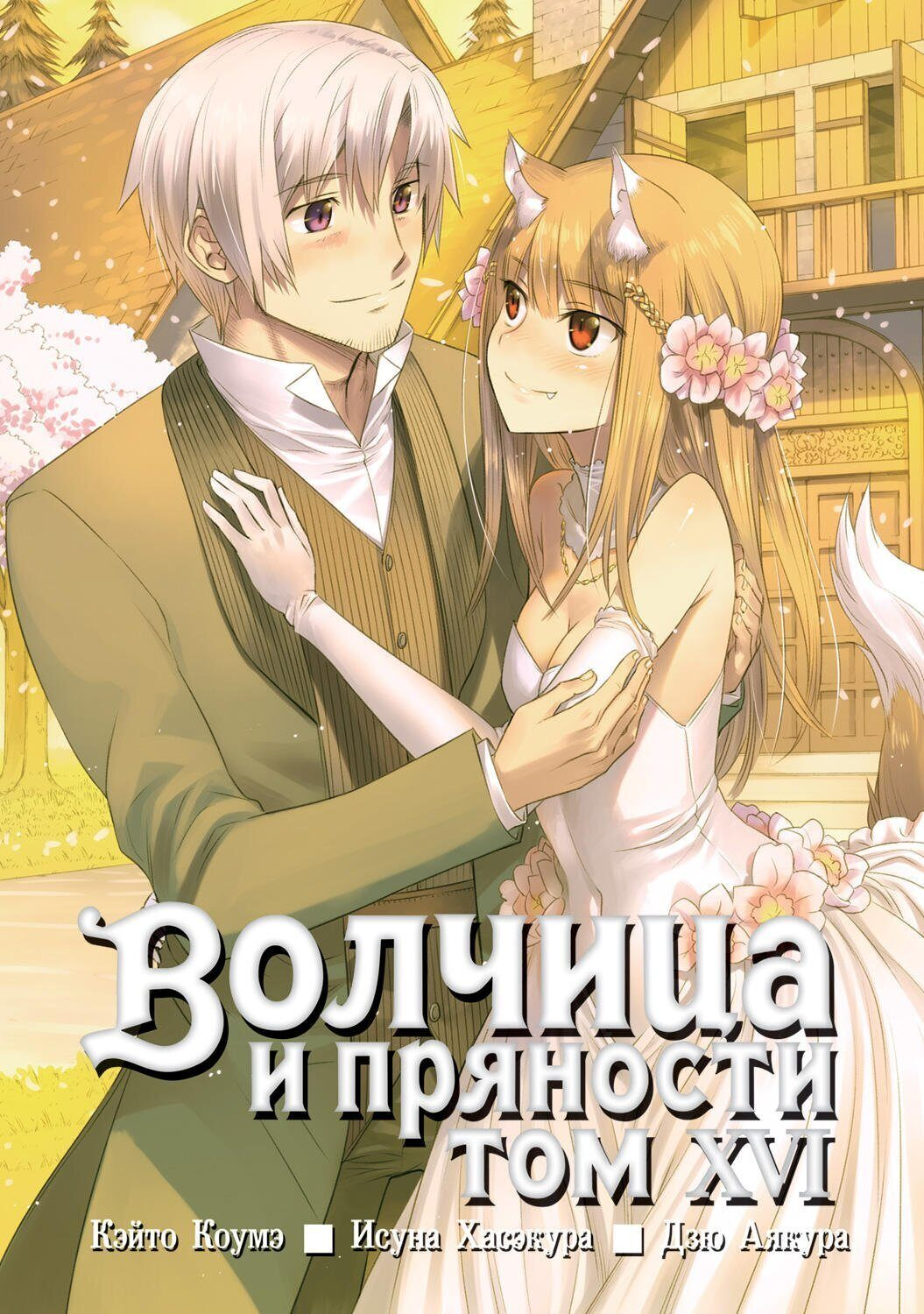 Манга Волчица и пряности 16 том 12+ / Spice and Wolf vol.16 12+